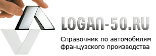 Логан-50